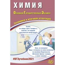 Химия. ОГЭ 2021