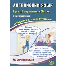 Английский язык. ЕГЭ 2021 (в комплекте с  аудиоприложением)