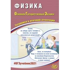 Физика. ОГЭ 2021