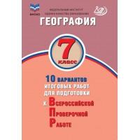 География. 7 класс. 10 вариантов итоговых работ для подготовки к Всероссийской Проверочной Работе