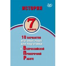 История. 7 класс. 10 вариантов итоговых работ для подготовки к Всероссийской Проверочной Работе