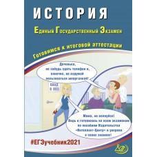 История. ЕГЭ 2021