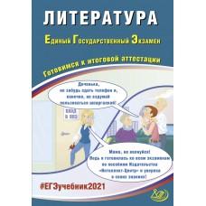 Литература. ЕГЭ 2021