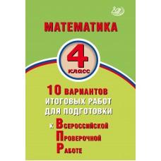 Математика. 4 класс. 10 вариантов итоговых работ для подготовки к Всероссийской Проверочной Работе