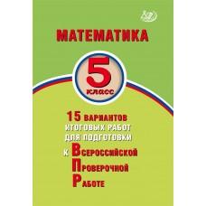 Математика. 5 класс. 15 вариантов итоговых работ для подготовки к Всероссийской Проверочной Работе