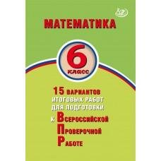 Математика. 6 класс. 15 вариантов итоговых работ для подготовки к Всероссийской Проверочной Работе