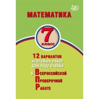 Математика. 7 класс. 12 вариантов итоговых работ для подготовки к Всероссийской Проверочной Работе