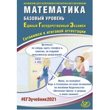 Математика. ЕГЭ 2021. Базовый уровень
