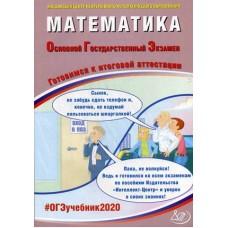 Математика. ОГЭ 2020