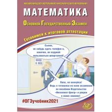 Математика. ОГЭ 2021