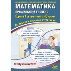 Математика. ЕГЭ 2021. Профильный уровень