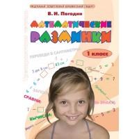 Математические разминки. 1 класс