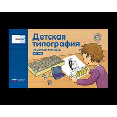Речь:плюс. Детская типография : рабочая тетрадь. 4-7 лет (горизонтальная)