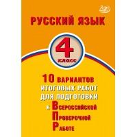Русский язык. 4 класс. 10 вариантов итоговых работ для подготовки к Всероссийской Проверочной Работе