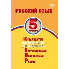 Русский язык. 5 класс. 10 вариантов итоговых работ для подготовки к Всероссийской Проверочной Работе