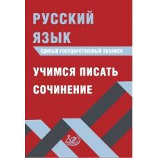 Русский язык. ЕГЭ. Учимся писать сочинение