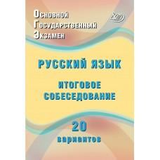ОГЭ. Русский язык. Итоговое собеседование. 20 новых вариантов