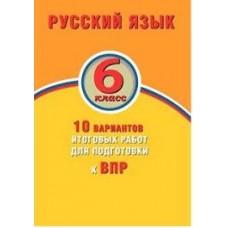Русский язык. 6 класс. 10 вариантов итоговых работ для подготовки к Всероссийской Проверочной Работе