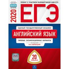 ЕГЭ-2020. Английский язык: типовые экзаменационные варианты: 20 вариантов