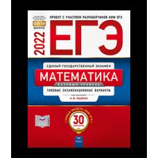 ЕГЭ-2022. Математика. Базовый уровень: типовые экзаменационные варианты: 30 вариантов