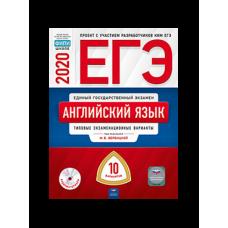 ЕГЭ-2020. Английский язык: типовые экзаменационные варианты: 10 вариантов