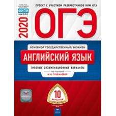 ОГЭ-2020. Английский язык: типовые экзаменационные варианты: 10 вариантов
