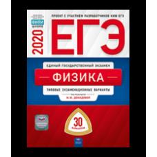 ЕГЭ-2020. Физика: типовые экзаменационные варианты: 30 вариантов