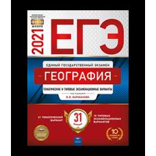 ЕГЭ-2021. География: тематические и типовые экзаменационные варианты: 31 вариант