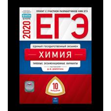 ЕГЭ-2020. Химия: типовые экзаменационные варианты: 10 вариантов