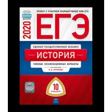 ЕГЭ-2020. История: типовые экзаменационные варианты: 10 вариантов