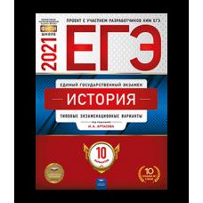 ЕГЭ-2021. История: типовые экзаменационные варианты: 10 вариантов