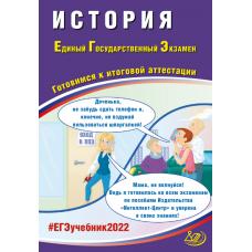 История. ЕГЭ 2022