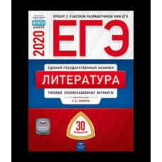 ЕГЭ-2020. Литература: типовые экзаменационные варианты: 30 вариантов