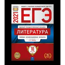 ЕГЭ-2021. Литература: типовые экзаменационные варианты: 10 вариантов