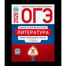 ОГЭ-2020. Литература: типовые экзаменационные варианты: 30 вариантов