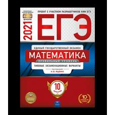 ЕГЭ-2021. Математика. Профильный уровень: типовые экзаменационные варианты: 10 вариантов
