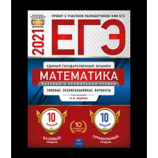 ЕГЭ-2021. Математика. Базовый и профильный уровни: типовые экзаменационные варианты: 20 вариантов