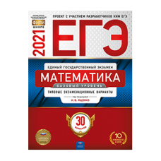 ЕГЭ-2021. Математика. Базовый уровень: типовые экзаменационные варианты: 30 вариантов