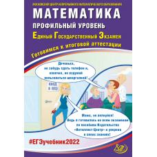 Математика. ЕГЭ 2022. Профильный уровень