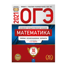 ОГЭ-2021. Математика: типовые экзаменационные варианты: 10 вариантов