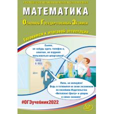 Математика. ОГЭ 2022