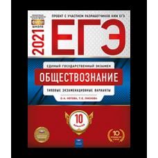 ЕГЭ-2021. Обществознание: типовые экзаменационные варианты: 10 вариантов