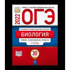 ОГЭ-2022. Биология: типовые экзаменационные варианты: 30 вариантов