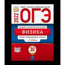 ОГЭ-2022. Физика: типовые экзаменационные варианты: 30 вариантов