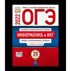 ОГЭ-2022. Информатика и ИКТ: типовые экзаменационные варианты: 20 вариантов