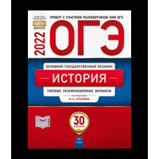 ОГЭ-2022. История: типовые экзаменационные варианты: 30 вариантов