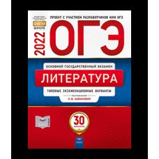 ОГЭ-2022. Литература: типовые экзаменационные варианты: 30 вариантов