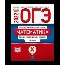 ОГЭ-2022. Математика: типовые экзаменационные варианты: 36 вариантов