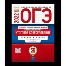ОГЭ-2022. Русский язык. Итоговое собеседование: типовые варианты: 36 вариантов