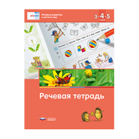 Речь плюс. Речевое развитие в детском саду. Речевая тетрадь для детей 3-4-5 лет